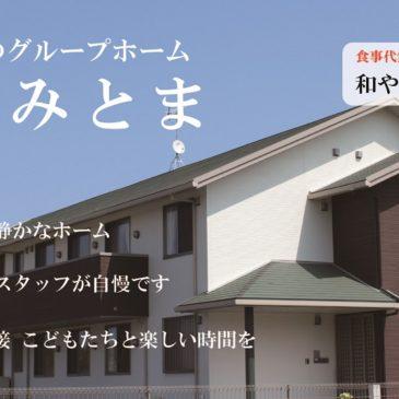 福岡市東区三苫のグループホーム・和やかみとまオープンしました!