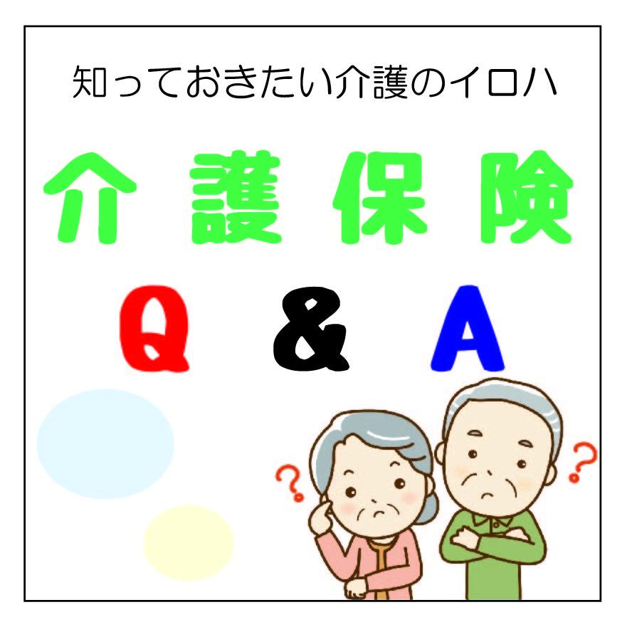 介護保険Q&A