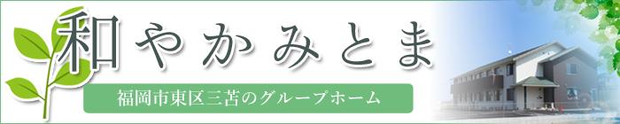 和やかみとま|福岡市東区三苫のグループホーム